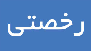 Read more about the article اطلاعیه رخصتی