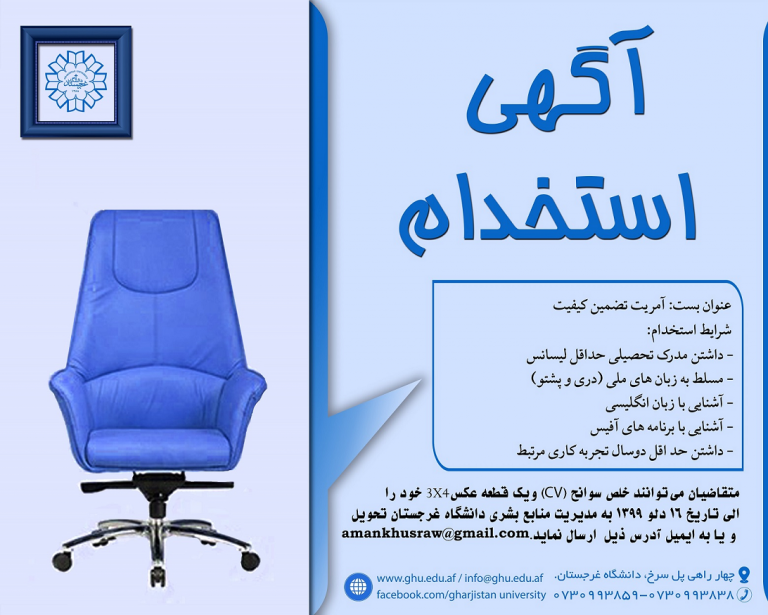 Read more about the article اعلان استخدام آمریت تضمین کیفیت