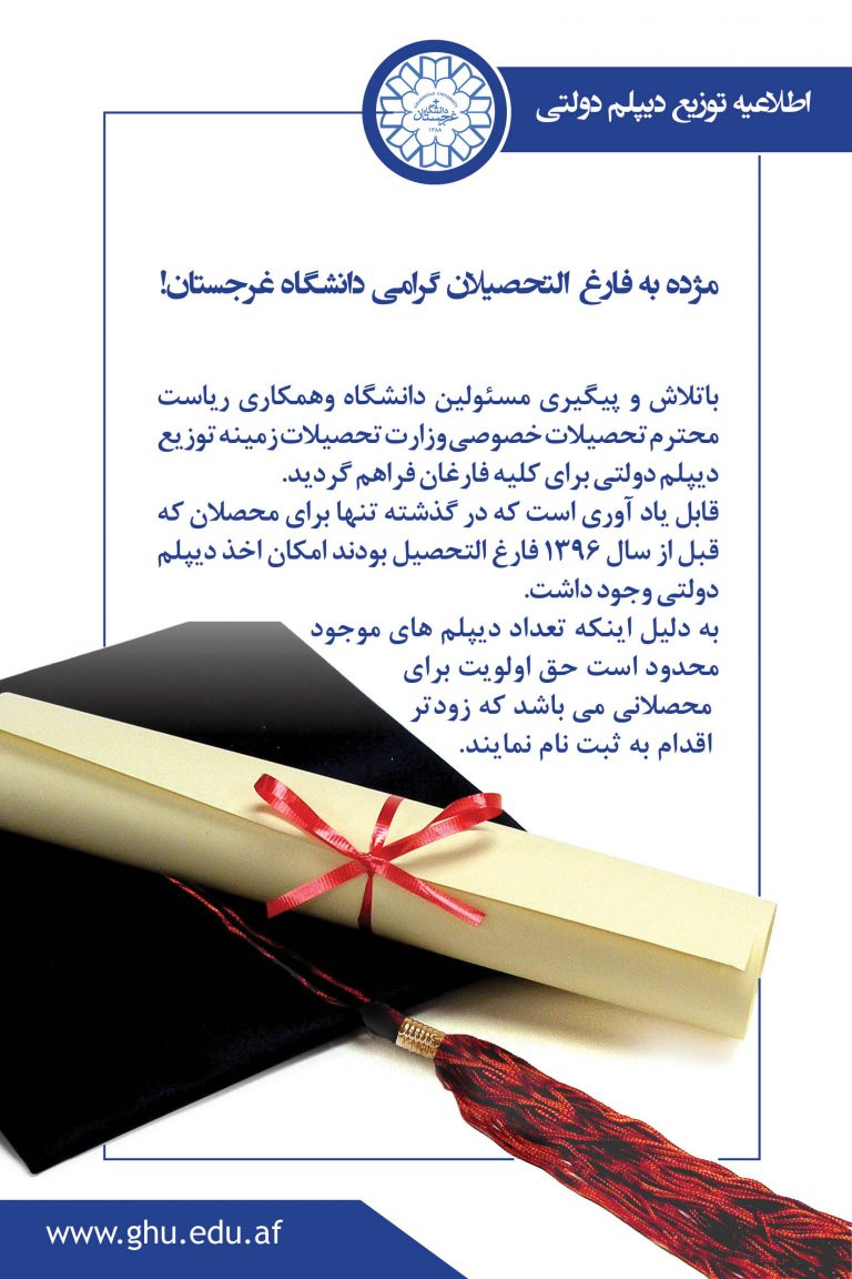 Read more about the article اطلاعیه توزیع دیپلوم دولتی
